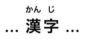 2つの主表意文字の各ひらがなでの注釈は、上に小さなフォントでレンダリングされる。